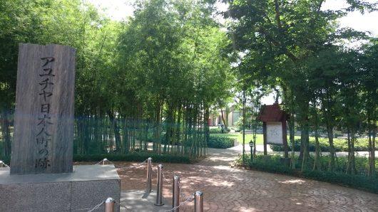 日本人村の入口